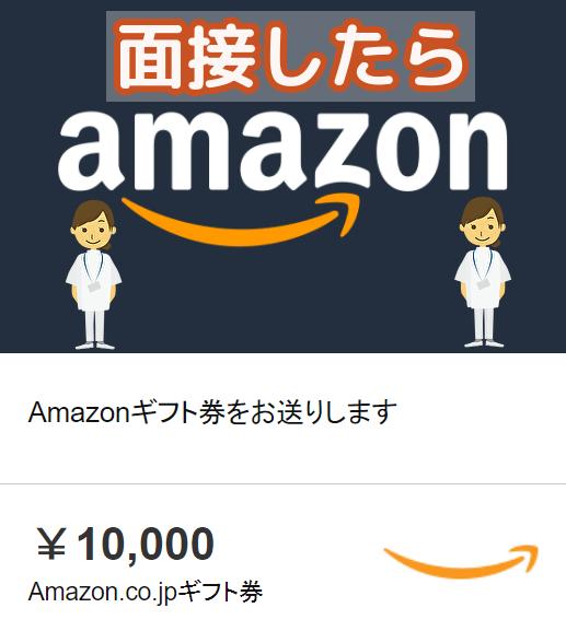 面接して1万円をゲット