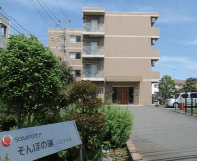 【東京都八王子市】そんぽの家八王子小宮