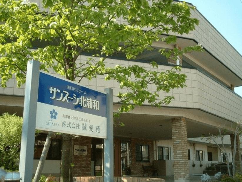 【埼玉県さいたま市桜区】サンスーシ北浦和